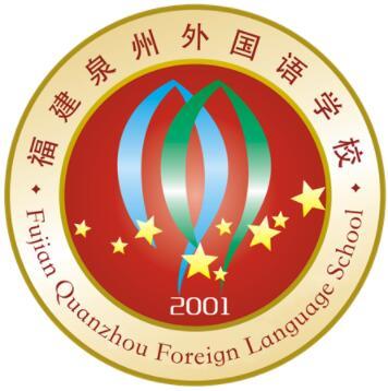 泉州外国语中学