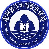 福州跨洋中等职业学校