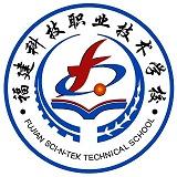 福建科技职业技术学校