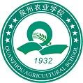 泉州农业学校
