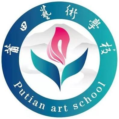 莆田艺术学校