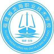 龙海职业技术学校