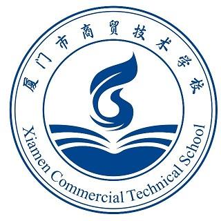 厦门市商贸技术学校