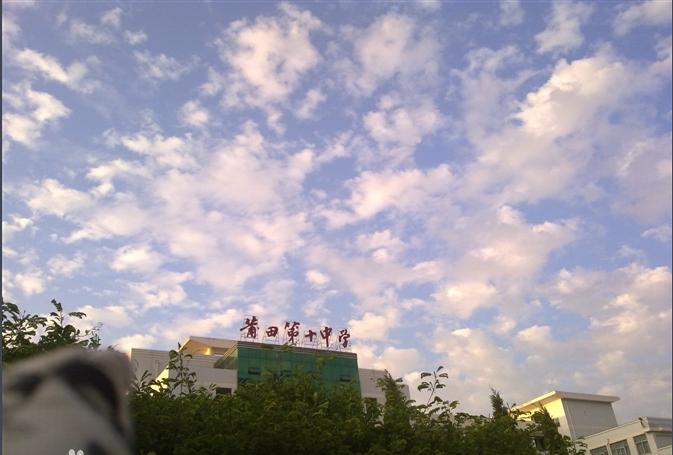 莆田第十中学