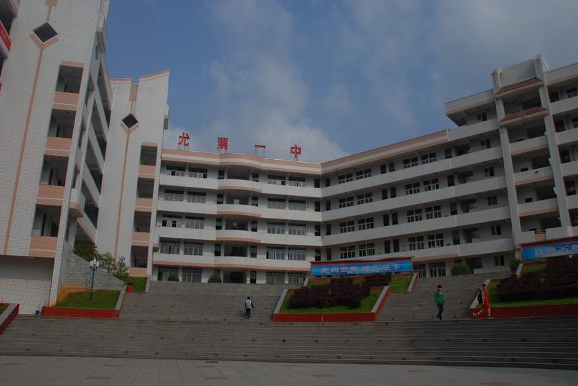 尤溪一中教学楼