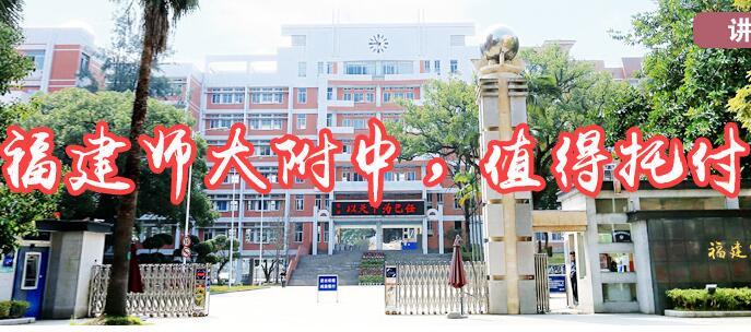 福建师范大学附属中学校园风光