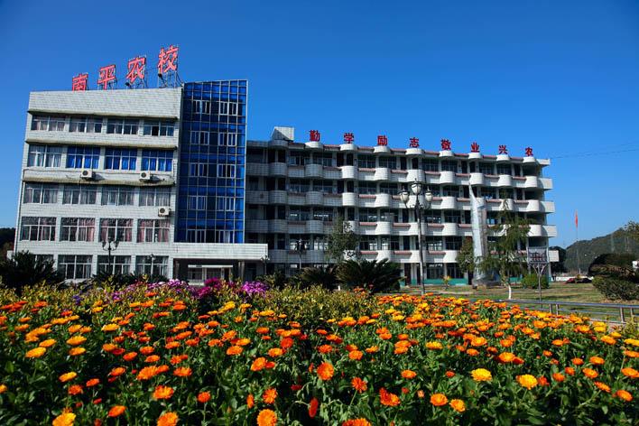 南平市农业学校校园风光