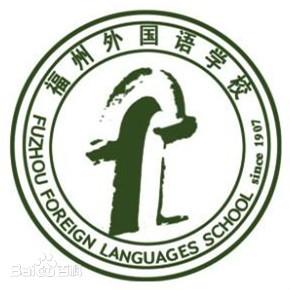 福州外国语学校简介