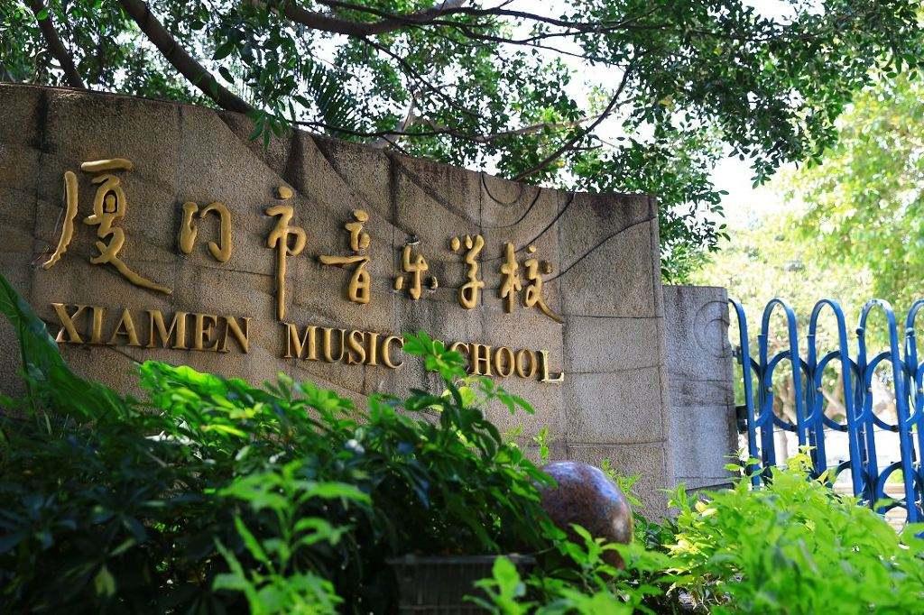 厦门市音乐学校简介