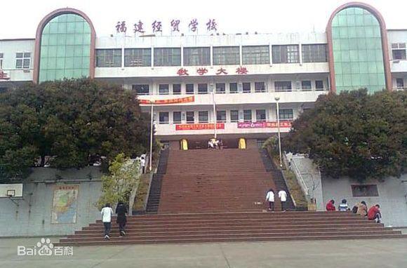 福建经贸学校泉州校区简介