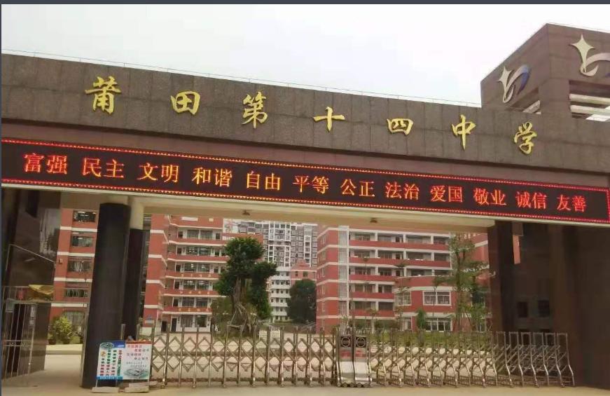 莆田第十四中学简介