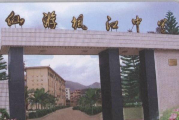 仙游县枫江中学简介