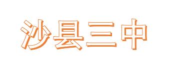 沙县三中简介