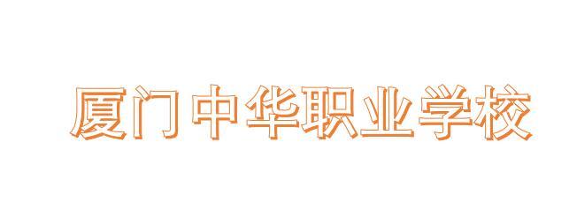厦门中华职业学校简介