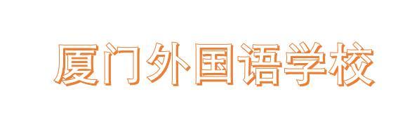 厦门外国语学校简介