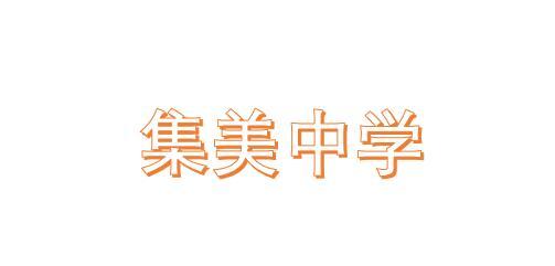 百年名校――集美中学