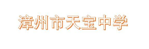 漳州市天宝中学简介