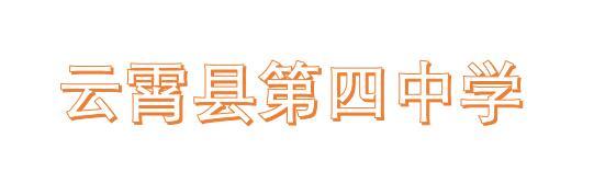 云霄县第四中学简介