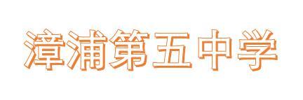 漳浦第五中学简介