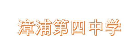 漳浦第四中学简介