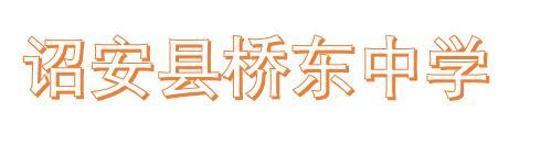 诏安县桥东中学简介