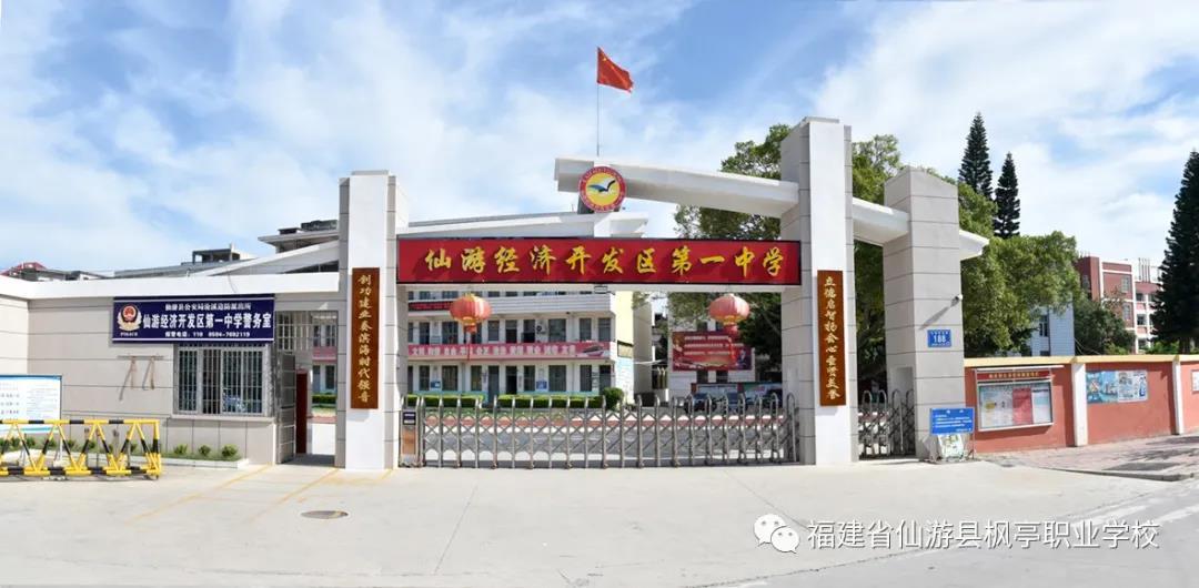仙游经济开发区第一中学