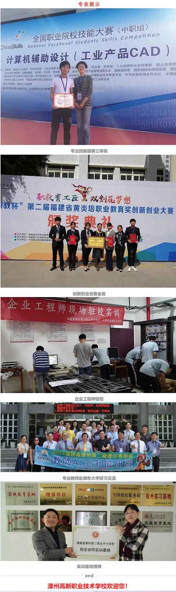 漳州高新职业技术学校