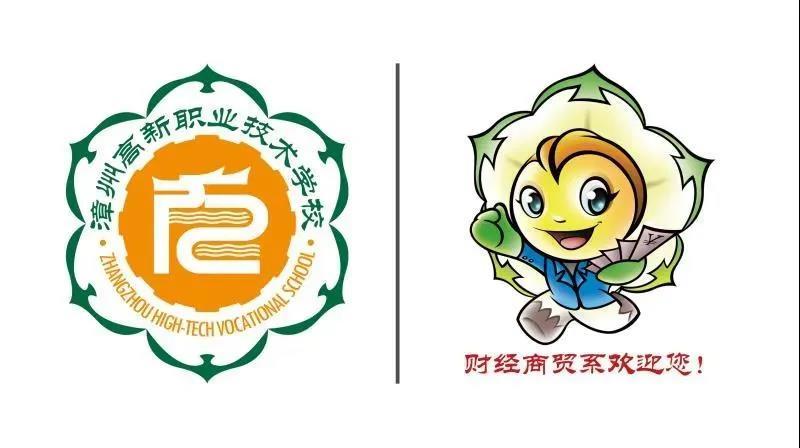 漳州高新职业技术学校欢迎您!