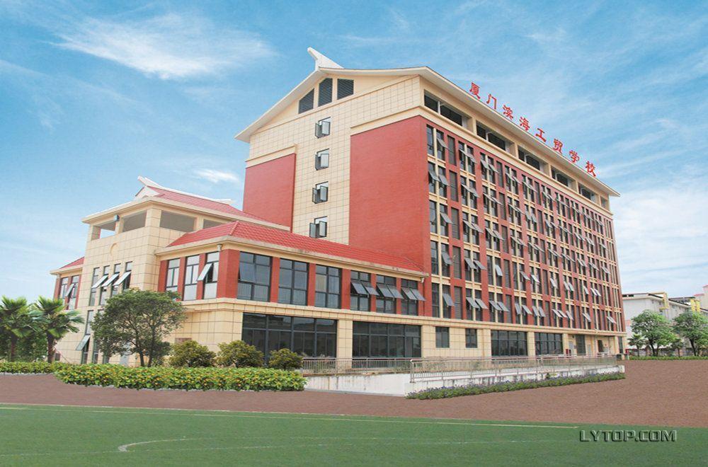 厦门市滨海工贸学校