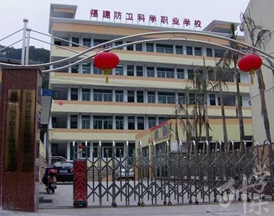 福建省防卫科学职业技术学校