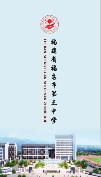 低进高出,高进优出――福安三中热忱欢迎你报考!
