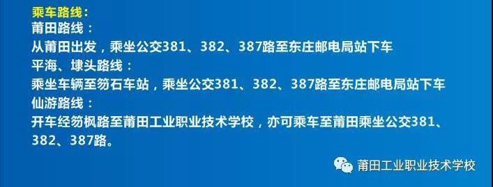 莆田工业职业技术学校2020年招生简章