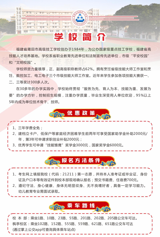 莆田市高级技工学校2021年招生简章