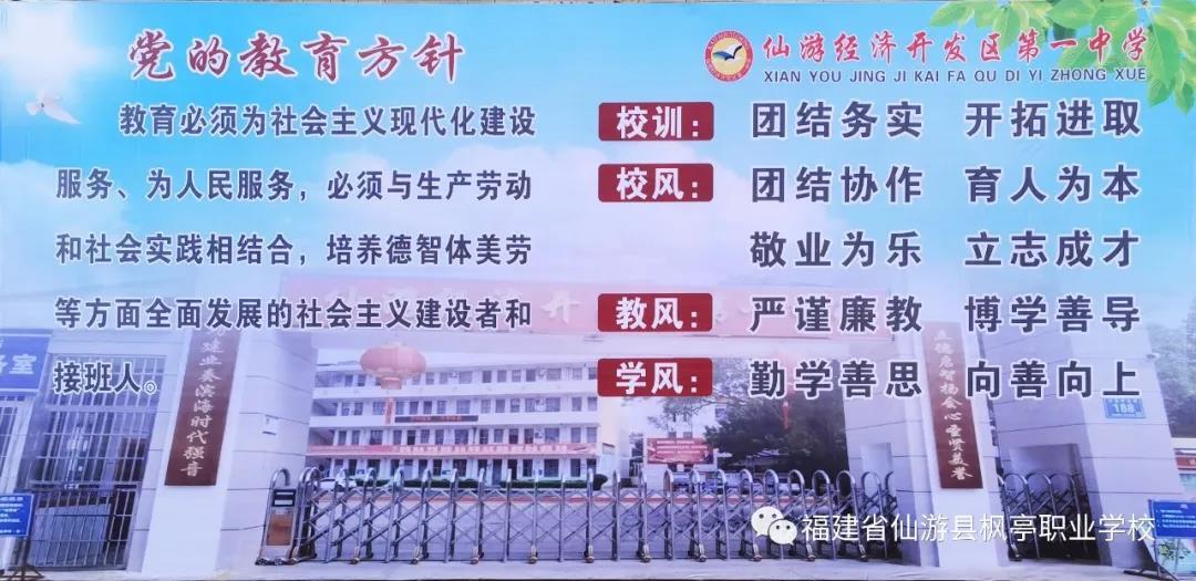 仙游枫亭职业学校