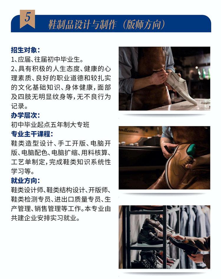 莆田市理工技术学校