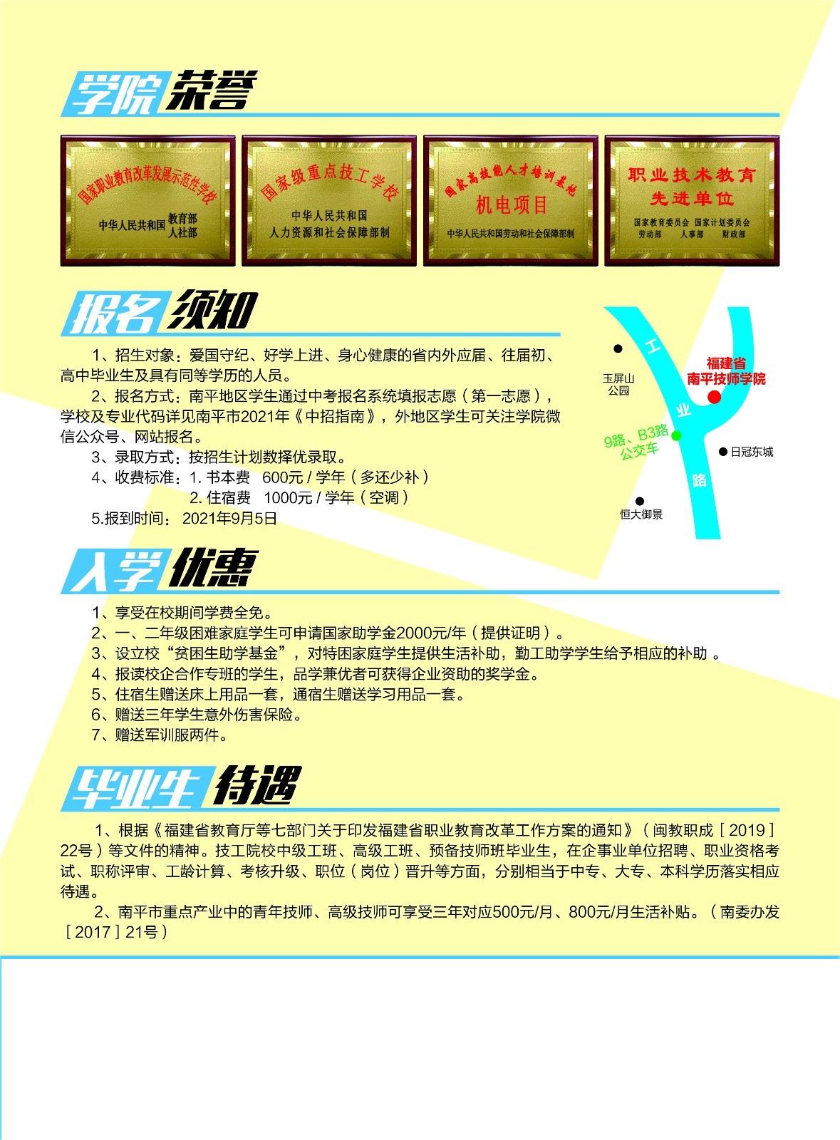 南平技师学院招生简章
