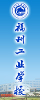 福州工业学校