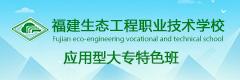 福建生态工程职业技术学校